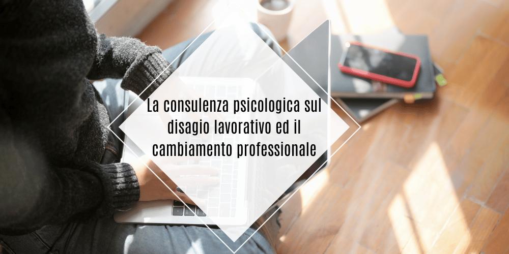 La consulenza psicologica sul disagio lavorativo ed il cambiamento professionale